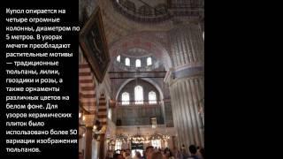 Экскурсия в Стамбул - часть 2 - Голубая мечеть.wmv(, 2010-06-23T18:43:13.000Z)