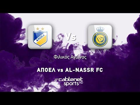 ΒΙΝΤΕΟ: ΑΠΟΕΛ 0-0 AL NASSR, φιλικό, «Λευκή ισοπαλία στο τελευταίο φιλικό στο Πράβετς»