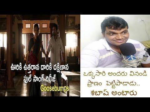 #ReddammaThalliFullSong    Uriki Utharana Aravinda Sametha Last Climax Song