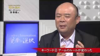 【賢者の選択】モビーダジャパン株式会社/孫泰蔵氏【公式】4/5