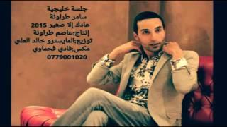 سامر طراونه  حفلة عاد كلا صغير Momen Al_nawafleh