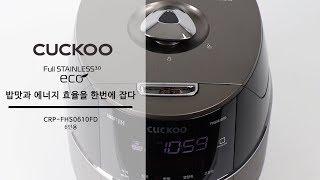 쿠쿠 CUCKOO 웹기술 영상 _ 밥솥 CRP-FHS0…