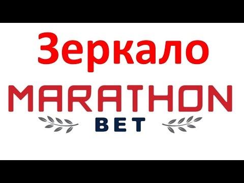 Зеркало БК Марафон ⁄ Как легко зайти на БК марафон