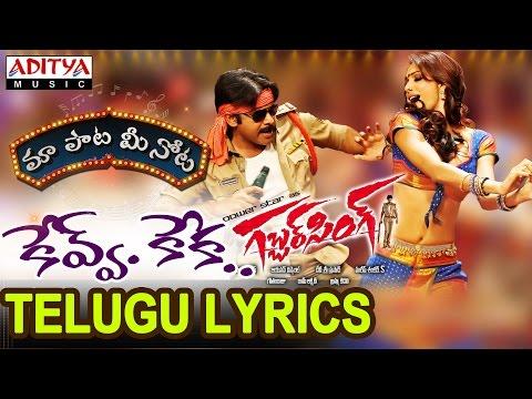 "Kevvu Keka Song With Telugu Lyrics ||""మా పాట మీ నోట""|| Gabbar Singh Songs"