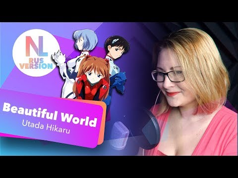 Evangelion 10: You Are Not Alone  Beautiful World Nika Lenina & Rayman Rave RUS Version