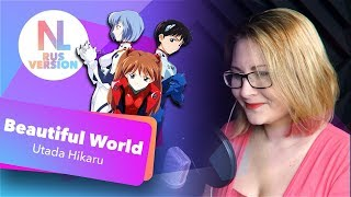 Evangelion 1.0: You Are (Not) Alone / Beautiful World (Nika Lenina & Rayman Rave RUS Version)