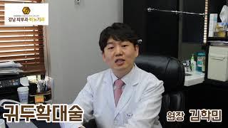 부천강남의원 비뇨기과에서 알려드리는 귀두확대술에 관한 …