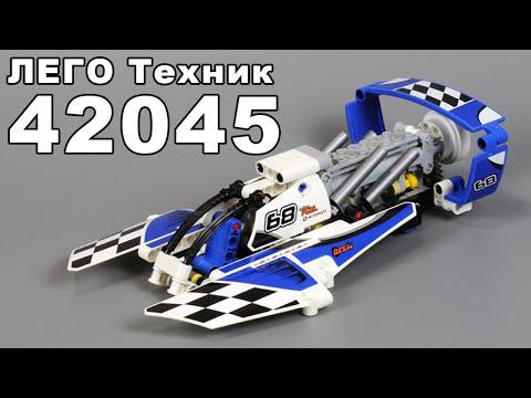 Обзор ЛЕГО Техник 42045 Гоночный гидроплан (новинка 2016)  - Review LEGO Technic  42045