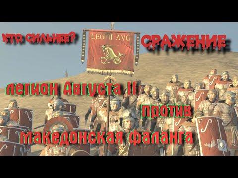 Македонская фаланга против Римской когорты Легиона II Августа