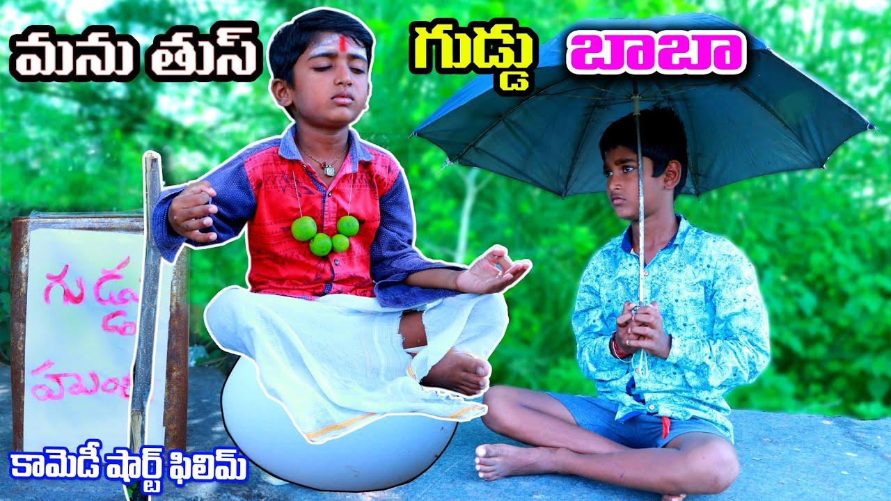 Manu Village Thuss Guddu Baba || Village Comedy short filim || by telugu letest all
