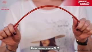 видео Стержневой инфракрасный теплый пол