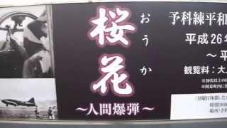 特攻 人間爆弾 桜花・回天 2014