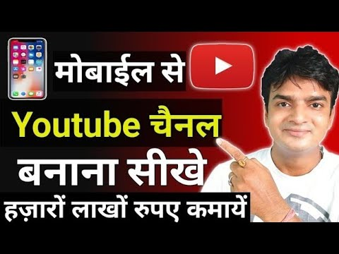 How to create a youtube channel   Youtube channel kaise banaye 2019   how to make a youtube channel