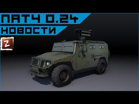 AW. Анонс патча 0.24: 7 танков, новый командир, карта. Тигр с 8ю ПТУРами :)