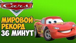 ОН ПРОШЕЛ Тачки ЗА 36 МИНУТ - Мировой Рекорд в игре Тачки (Cars)