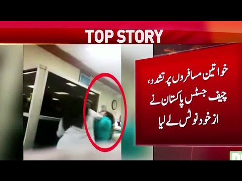 FIA Staff Beating Women At Isb Airport