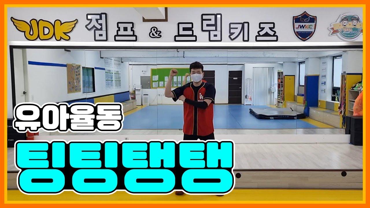 [꿈꾸는유아체육]율동-팅팅탱탱