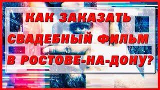 Как заказать свадебное видео в Ростове? ➤ Свадебная видеосъемка ➤ Видеограф Станислав ➤