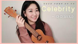 Celebrity-아이유(IU)⭐우쿨렐레 커버 (ukulele.ver)|cover 현선 hyunsun