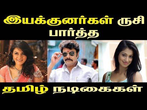 இயக்குனர்கள் ருசி பார்த்த தமிழ் நடிகைகள்   Tamil Cinema   KOLLYWOOD NEWS   Latest Tamil Seithigal