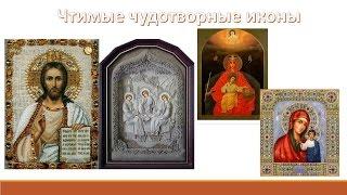 Чтимые чудотворные иконы(по материалам: http://www.liveinternet.ru/users/matrioshka/post388608079/ -- У КАЖДОГО ЕСТЬ СВОЙ АНГЕЛ-ХРАНИТЕЛЬ И СВОЯ ИКОНА-ЗАСТУПНИЦ., 2016-04-24T09:19:04.000Z)