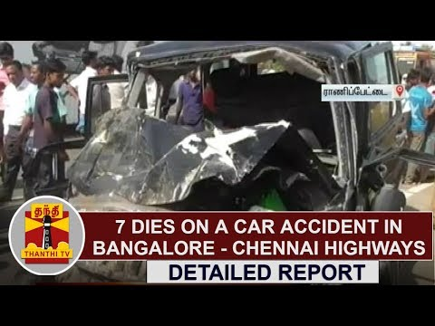 DETAILED REPORT : 7 Died on a car accident in Bangalore - Chennai highways