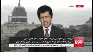 LEMAR News 15 March 2016 /۲۵ د لمر خبرونه ۱۳۹۴ د کب