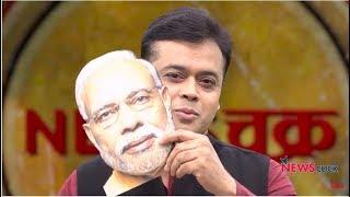 न्यूज़चक्र विद अभिसार शर्मा एपिसोड 4: मोदी जी का मुखौटा खिसक रहा है