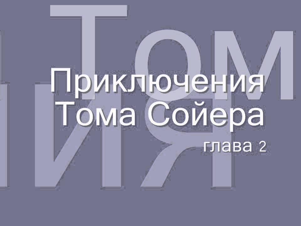 Приключения Тома Сойера, Марк Твен #2 аудиосказка онлайн слушать