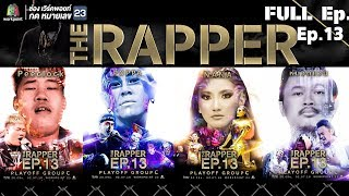 THE RAPPER | EP.13 | 2 กรกฏาคม  2561 Full EP