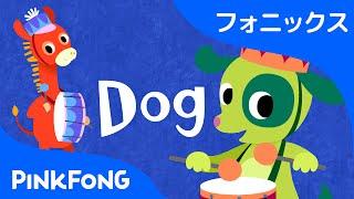 Dog | フォニックス読みD | ABCフォニックスの歌 | ピンクフォン英語童謡
