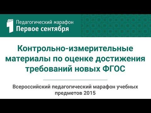 В. В. Барабанов. Контрольно-измерительные материалы по оценке достижения требований новых ФГОС