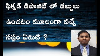 How People Loose Money in  Fixed Deposits(ఫిక్సడ్ డిపాజిట్) Even Without FRDI Bill