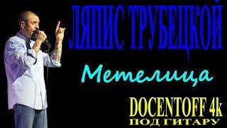 Ляпис Трубецкой - Метелица (кавер)