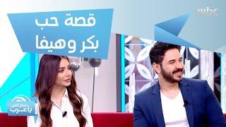 أسرار قصة حب اليوتيوبر بكر وهيفا.. وكيف تحولت إلى الزواج بعد الخلافات؟