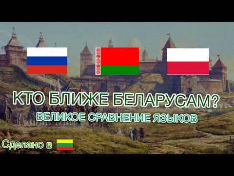 Белорусский язык. Сравнение с польским и русским. Кто ближе?