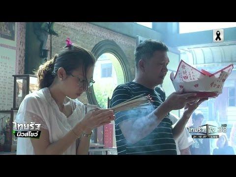 อัครราชันย์นักสื่อสารมวลชน - วันที่ 02 Jan 2017 Part 14/18