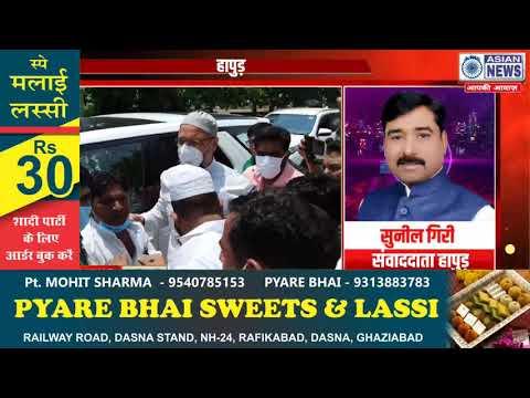 ओवैसी के हापुड़ आने पर जमकर हुआ स्वागत, इस बार 100 पार, प्रशासन अलर्ट #hapur news #aimim#ovaisi news