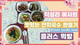 잔치국수 만들기 플러스 먹방 Korean noodle …
