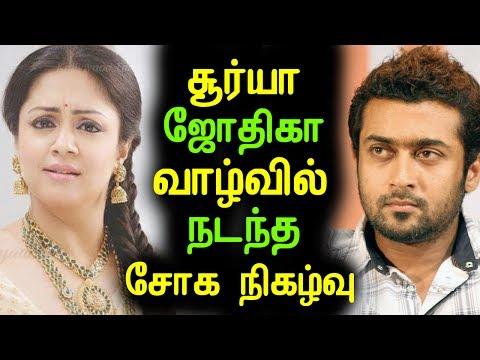 சூர்யா ஜோதிகா வாழ்வில் நடந்த சோகமான நிகழ்வு   Tamil Cinema Hot   Tamil Cinema   Kollywood