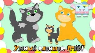 Умный планшет № 18 Кошка Развивающие мультики для детей