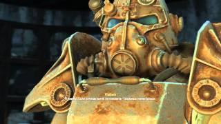 Fallout 4 силовую броню могут угнать