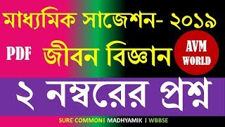 Madhyamik Life Science Suggestion 2019 । WBBSE Syllabus । Life Science Suggestion 2019 - AVM WORLD