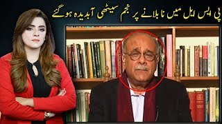 Gambar cover Najam Sethi Got Emotional In Live Show For Not Being Invited IN PSL Opening Ceremony