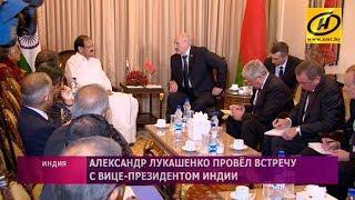 Президент Беларуси встретился с вице президентом Индии