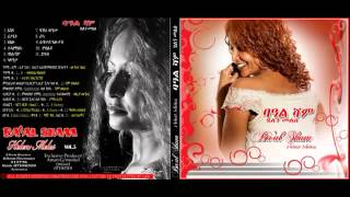 New Eritrean song  Tehamyelka  Helen Meles 2013