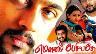 Mounam Pesiyadhe Surya | Famous Dialogue Love Panni Kalyanam | Mass Movie Hit | Full Comedy | TikTok