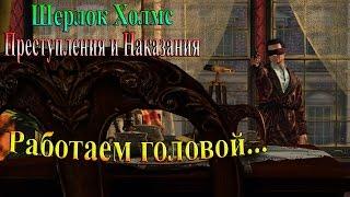 Шерлок Холмс Преступления и наказания - часть 1 - Работаем головой...