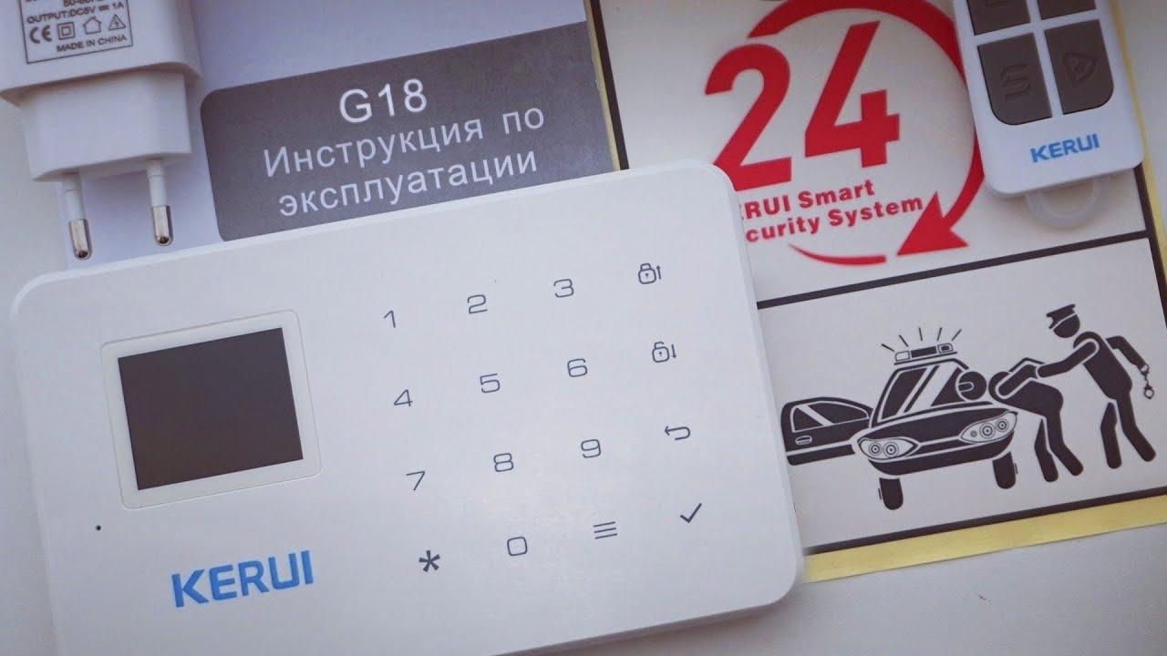 KERUI G18 GSM сигнализация для дома / гаража / дачи и даже, если нет электричества!