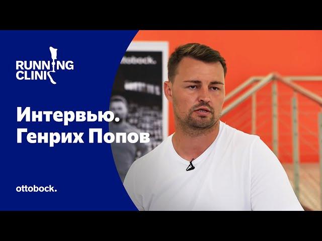 Интервью с тренером Running Clinic Генрихом Поповым